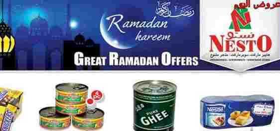 احدث عروض رمضان من هايبر نستو الدمام 16 يوليو 2014 الاربعاء 18 رمضان 1435