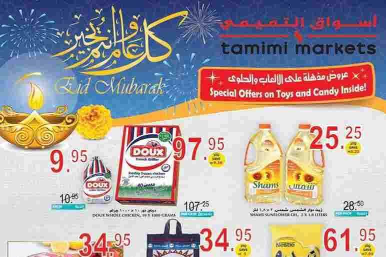 احدث عروض العيد من التميمى ماركت ليوم الاربعاء 23 يوليو 2014 الموافق 25 رمضان 1435