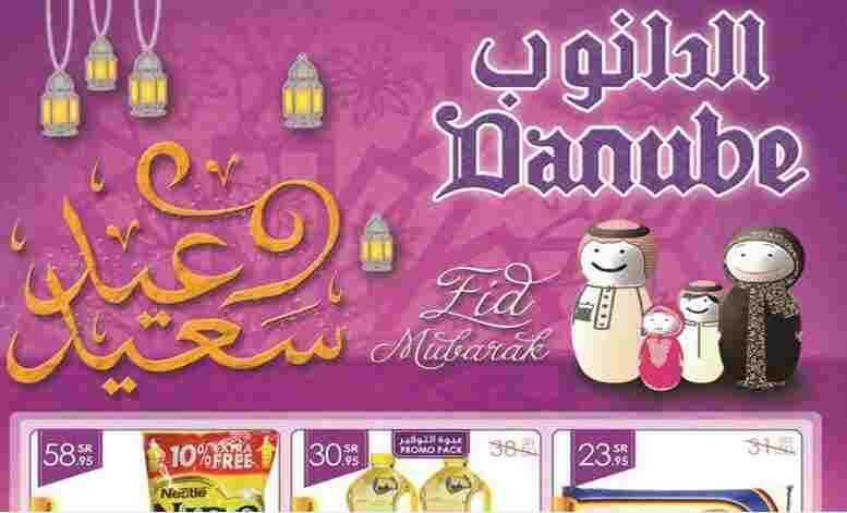 احدث عروض العيد من هايبر الدانوب جدة ليوم الاربعاء 23 يوليو 2014 الموافق 25 رمضان 1435