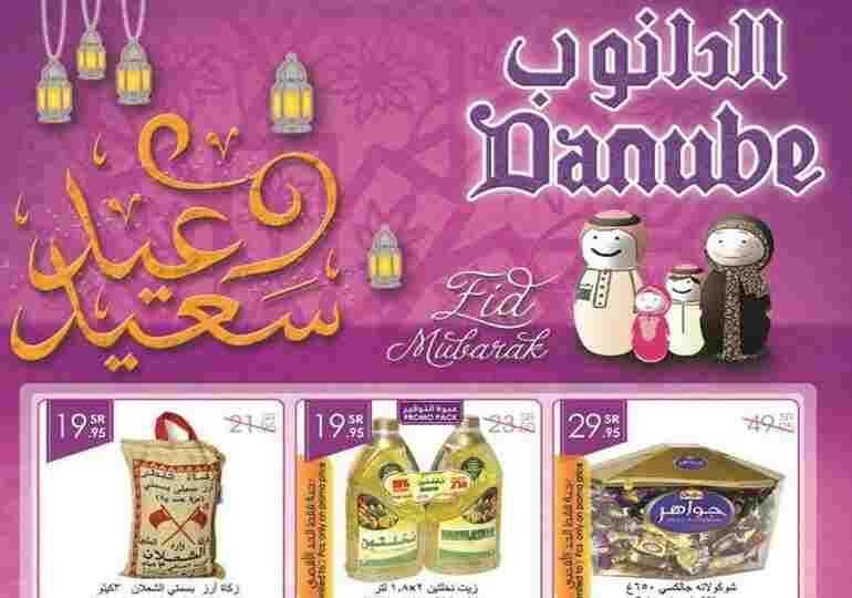 احدث عروض العيد من هايبر الدانوب الرياض ليوم الاربعاء 23 يوليو 2014 الموافق 25 رمضان 1435