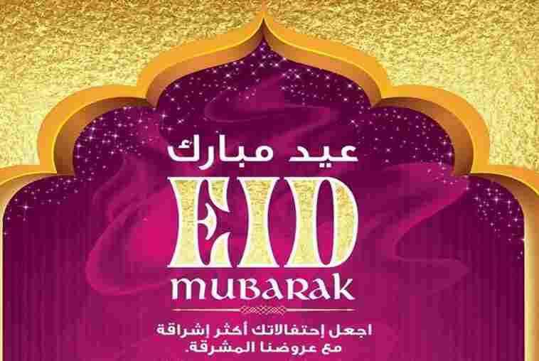 احدث عروض العيد من هايبر لولو الرياض ليوم الاربعاء 23 يوليو 2014 الموافق 25 رمضان 1435