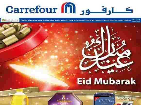 عروض كارفور السعودية 26 رمضان 1435 الخميس 24 يوليو 2014 عروض عيد الفطر المبارك شوال 1435