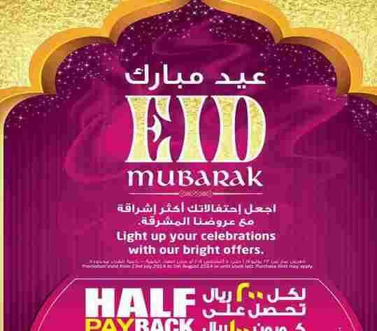 احدث عروض لولو السعودية 26 رمضان 1435 الخميس 24 يوليو 2014 عروض عيد الفطر المبارك شوال 1435