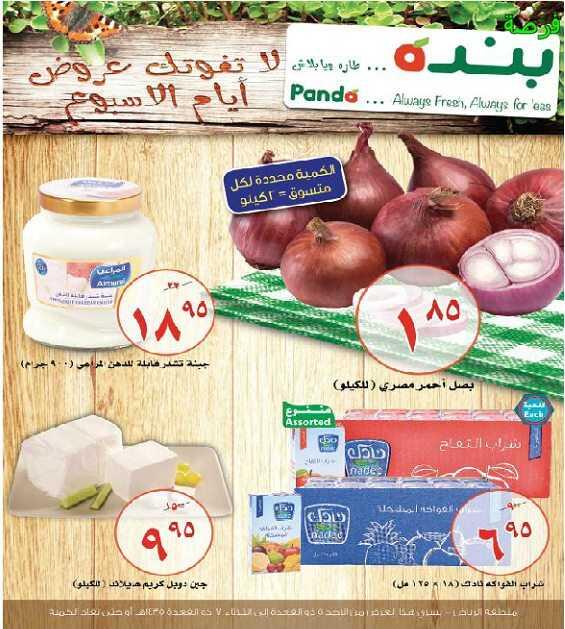 عروض بنده 31/8/2014 - منطقة الرياض