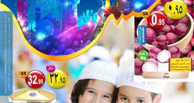 احدث عروض عيد الاضحى من نستو الرياض 30 سبتمبر 2014 الثلاثاء 6 ذو الحجة 1435