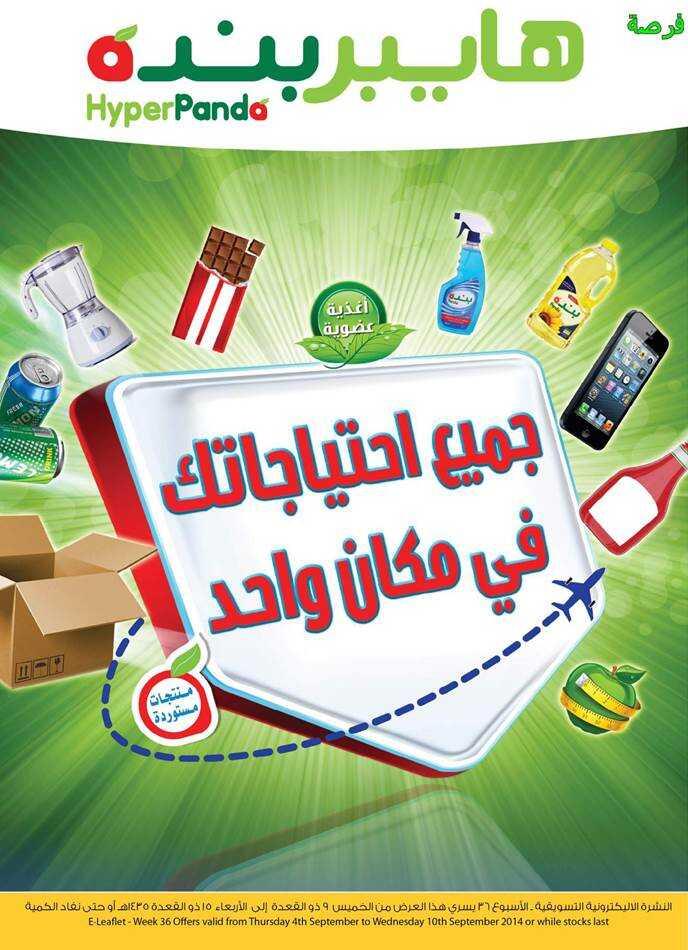 عروض هايبر بنده 4-9-2014 الخميس 9-11-1435