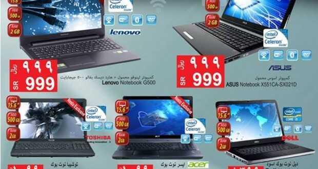 احدث واضخم عروض التقنية الرقمية من هايببر نستو الرياض 10 سبتمبر 2014 الاربعاء 15 ذو القعدة 1435