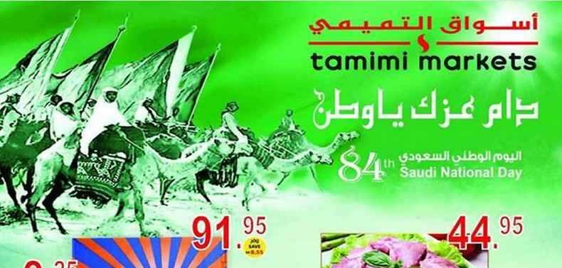 عروض اليوم الوطنى - عروض التميمى 17 سبتمبر2014 الاربعاء 22 ذو القعدة 1435