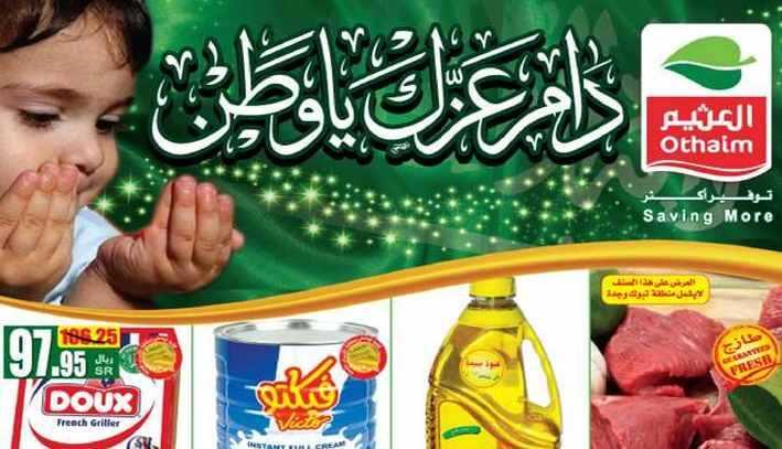 من اسواق العثيم السعودية ليوم الخميس 23 ذو القعدة 1435 الموافق 18 سبتمبر 2014 عروض خاصة بمناسبة العيد الوطنى