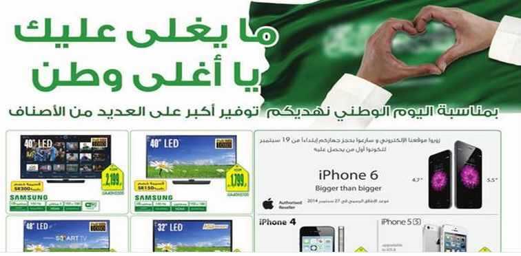 اقوى عروض اليوم الوطنى من اكسترا السعودية الخميس 18 سبتمبر 2014 الموافق 23 ذو القعدة 1435