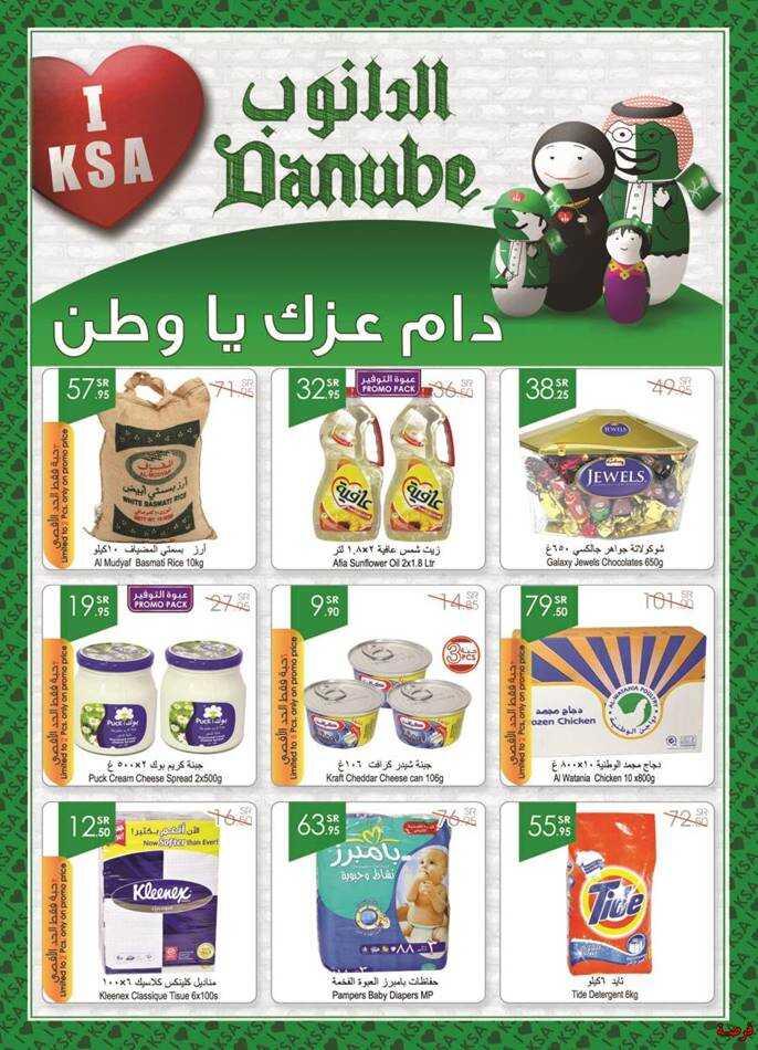 عروض اليوم الوطنى من هايبر الدانوب الرياض 17 سبتمبر2014 الاربعاء 22 ذو القعدة 1435