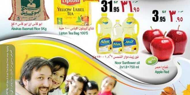هايبر نستو الرياض لفصل الخريف 22 اكتوبر 2014 الاربعاء 26 ذو الحجة 1435