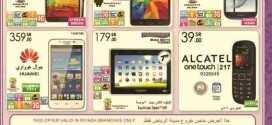 احدث عروض الدانوب الرياض 29 اكتوبر 2014 الاربعاء 5 محرم 1436عروض الرياض