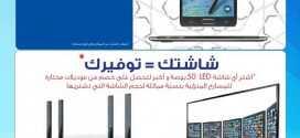 احدث عروض اكسترا السعودية ليوم الخميس 30 اكتوبر 2014 الموافق 6 محرم 1436