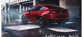 يوسف ناغى لسيارات BMW - اةفر سيارة BMW X4