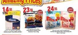 ارخص الاسعار مع عروض اسواق الراية السعودية 16 اكتوبر 2014 الخميس 22 ذو الحجة 1435