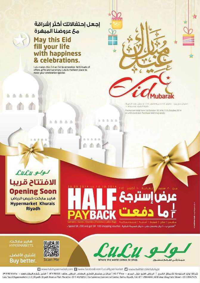 احدث عروض عيد الاضحى من لولو الرياض 1 اكتوبر 2014 الاربعاء 7 ذو الحجة 1435