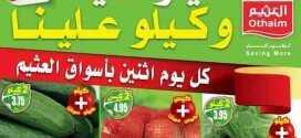 عروض العثيم اليوم 3/1/1436 الاثنين عروض العثيم 27/10/2014