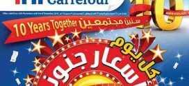 اقوى العروض من كارفور السعودية 20 نوفمبر 2014 الخميس 27 محرم 1436