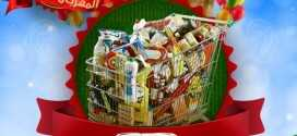 احدث عروض بنده السعودية 6 نوفمبر 2014 الخميس 13 محرم 1436 عروض بنده تخفيضات رائعة على المواد الغذائية