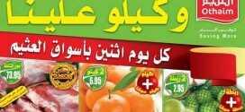 احدث عروض مهرجان الطازج من اسواق العثيم اليوم 1 ديسمبر 2014 الاثنين 9 صفر 1436