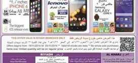 احدث عروض المواد الغذائية من اسواق الدانوب الرياض 19 نوفمبر 2014 الاربعاء 26 محرم 1436