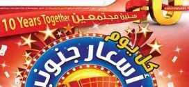 عروض يومية جنونية كارفور السعودية 13 نوفمبر 2014 الخميس 20 محرم 1436