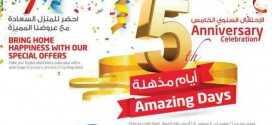 عروض الاحتفال السنوى الخامس 26 نوفمبر 2014 الاربعاء 4 صفر 1436