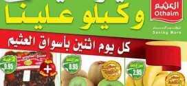 عروض العثيم اليوم 24 نوفمبر 2014 الاثنين 2 صفر 1436 مهرجان الطازج