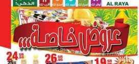 احدث عروض اسواق الراية للمواد الغذائية 13 نوفمبر 2014 الخميس 20 محرم 1436