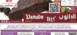 عروض هايبر الدانوب جدة اليوم 19 محرم 1436 الاربعاء 12 نوفمبر 2014