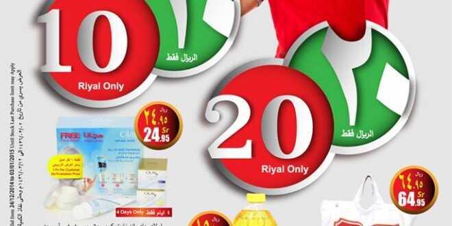 NestO Hypermarket 24-12-2014 عروض نستو الرياض اليوم