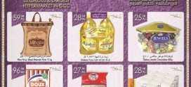 عروض الدانوب الرياض اليوم الاربعاء 31/12/2014