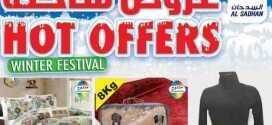 عروض مهرجان الشتا من اسواق السدحان ليوم الخميس 11 ديسمبر 2014 الموافق 19 صفر 1436