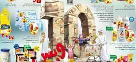 العروض الاسبوعية ل هايبر بنده 21/1/2015