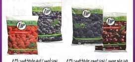عروض المنتجات المستوردة من الدانوب