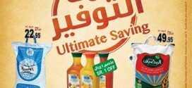اسواق المزرعة الرياض والشرقية 1-5-1436