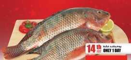 عروض السمك من كارفور