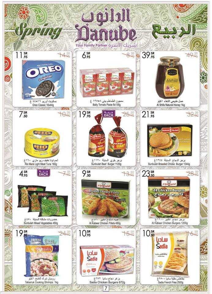 عروض الدانوب هدايا الربيع 15-مارس-2015