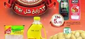 عروض وتخفيضات السدحان اليوم الاربعاء 18-3-2015
