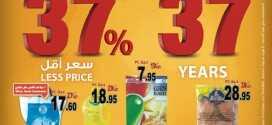 عروض أسواق المزرعة الغربية في المملكة العربية السعودية 28-جمادى الأولى-1436