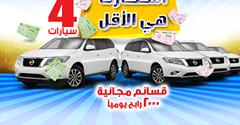 عروض بنده اليوم الخميس 12-3-2015
