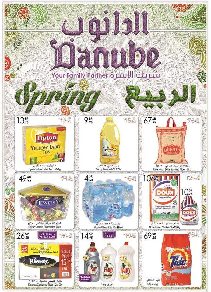 عروض الدانوب الرياض 15-3-2015 Danube Jeddah