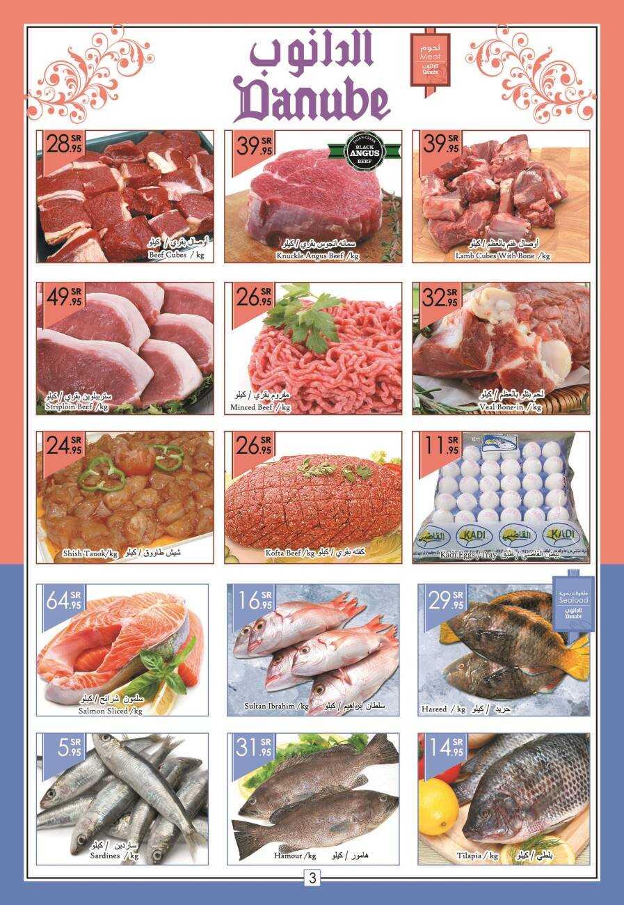 عروض اللحوم والاسماك من الدانوب جدة