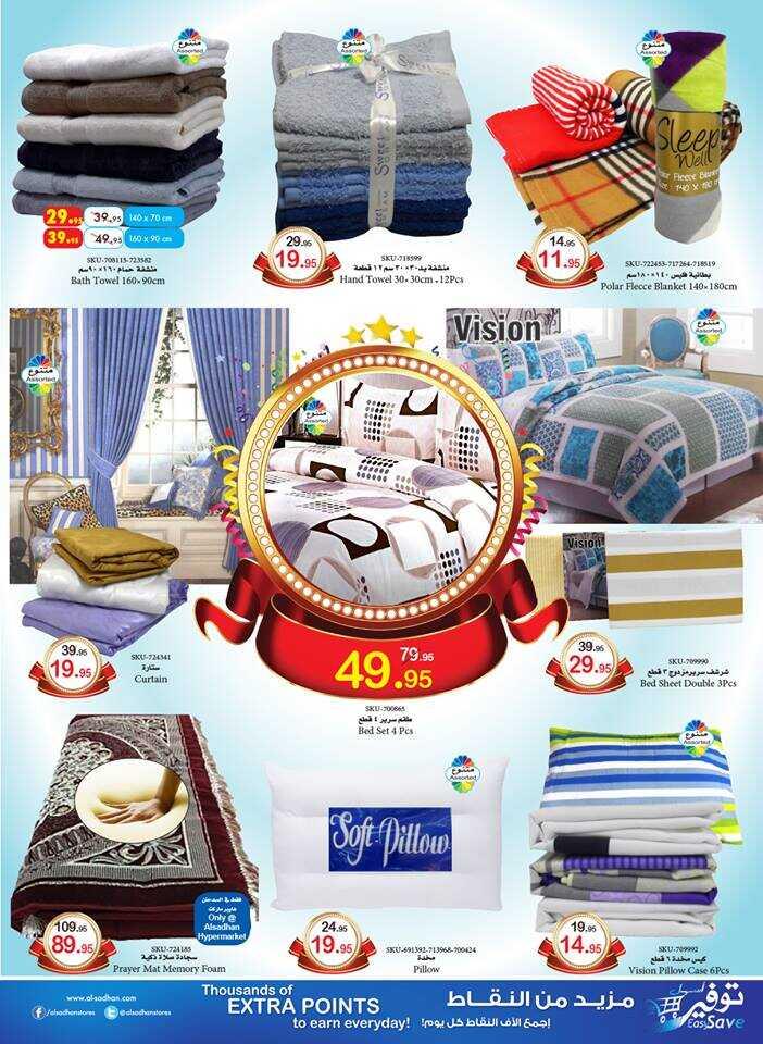 مفارش سرير في اسواق السدحان