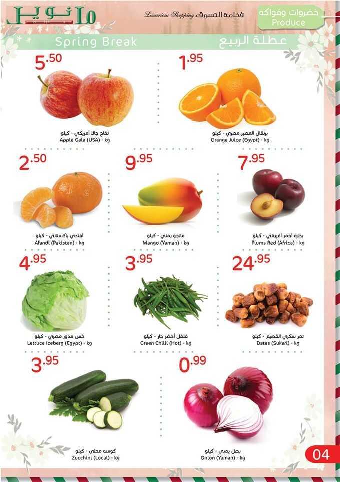 عروض الخضراوات في سوبر ماركت مانويل