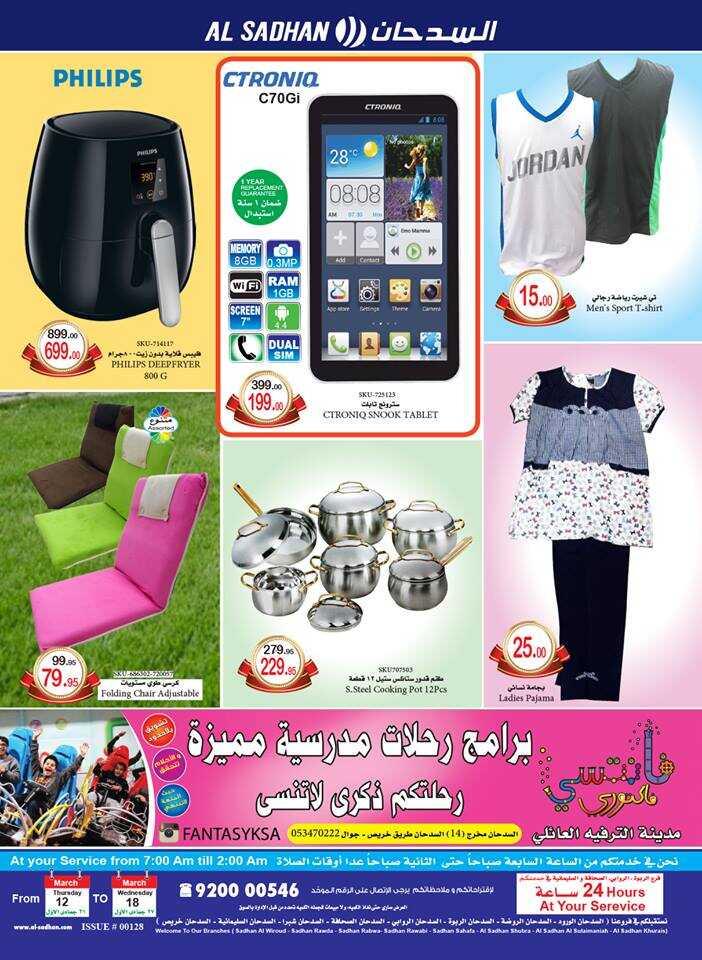 Al Sadhan Stores