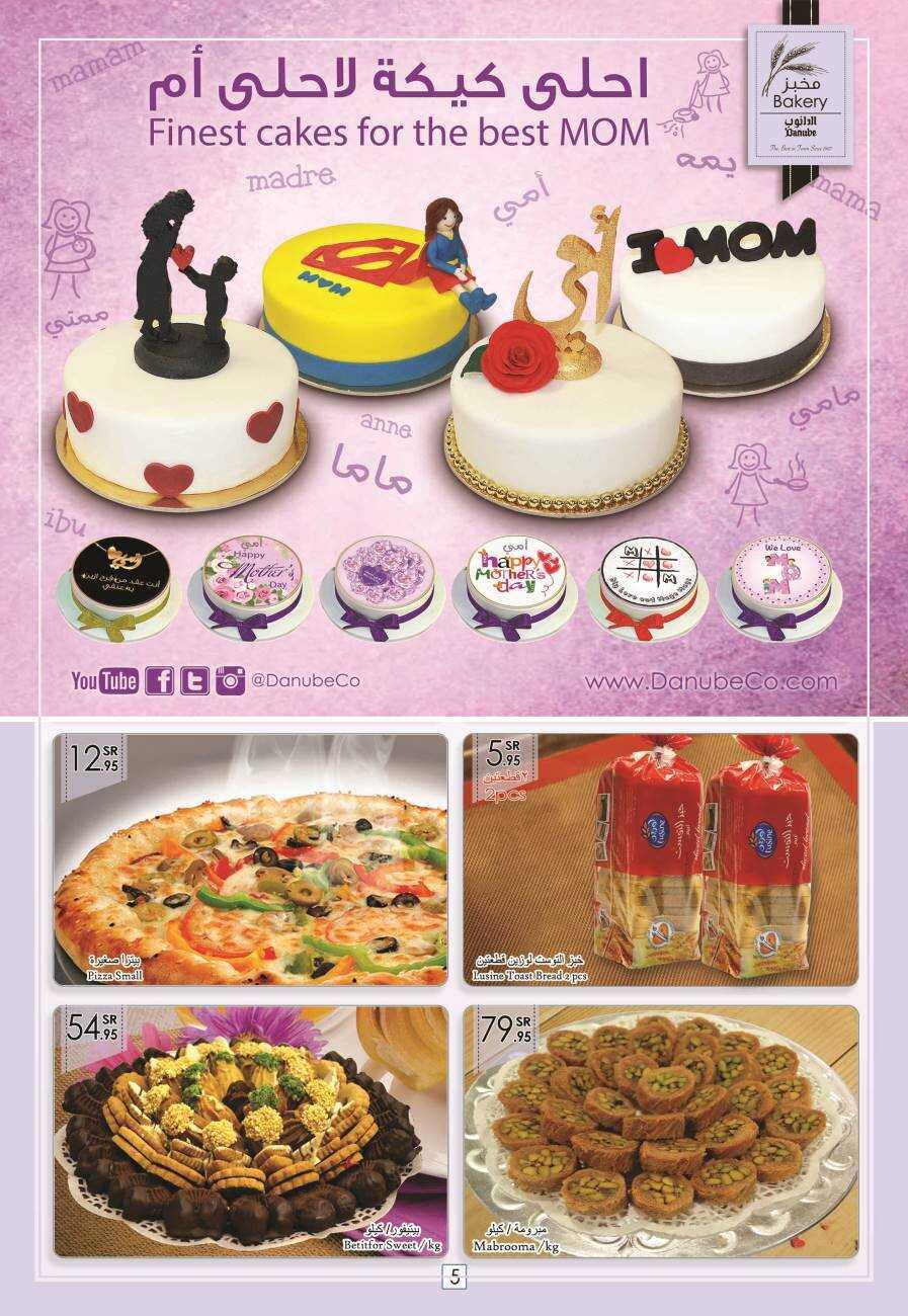 عروض الحلويات والكاتو بمناسبة عيد الام في جدة
