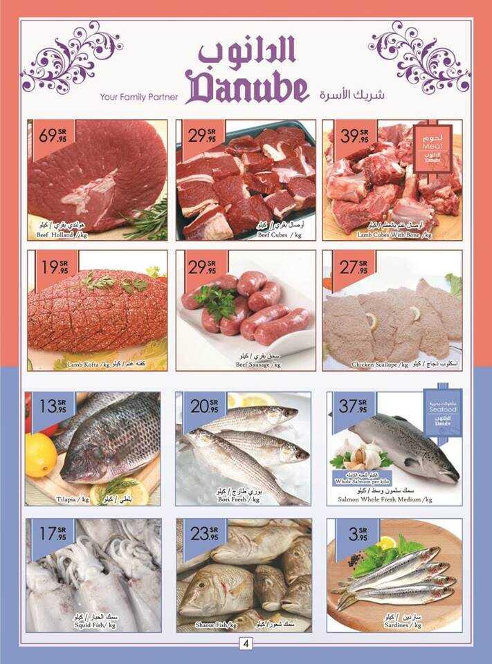 عروض اللحوم الاربعاء 11-3-2015