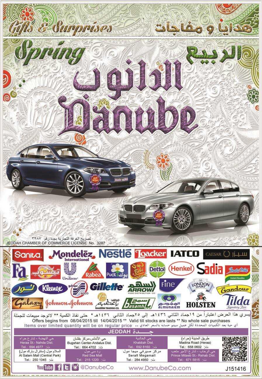 عروض الدانوب جده الأسبوعية 8-4-2015